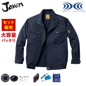 自重堂JAWIN 54000SET [春夏用]空調服セット 制電 長袖ブルゾン