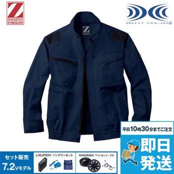 自重堂Z-DRAGON 74040SET [春夏用]空調服セット 制電長袖ブルゾン