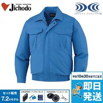 87020SET 自重堂 空調服 綿100% 長袖ブルゾン