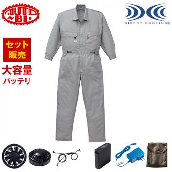 1-9810SET 山田辰 AUTO-BI 空調服 長袖つなぎ 開衿