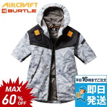 AC1096 バートル エアークラフト[空調服] パーカー半袖ジャケット(男女兼用)
