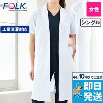 2532PO FOLK(フォーク) レディース診察衣シングル 半袖