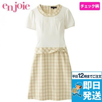 en joie(アンジョア) 66380 白×ベージュが爽やかな夏らしいチェック柄ワンピース