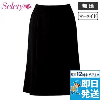 S-16260 16261 SELERY(セロリー) マーメイドスカート(53cm丈) 無地