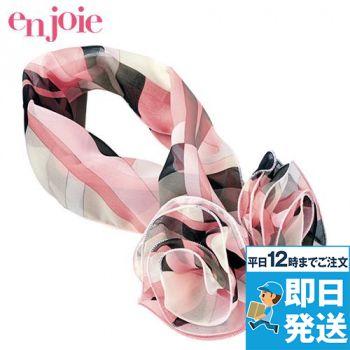 en joie(アンジョア) OP127 お花がモチーフのコサージュ・ループスカーフ