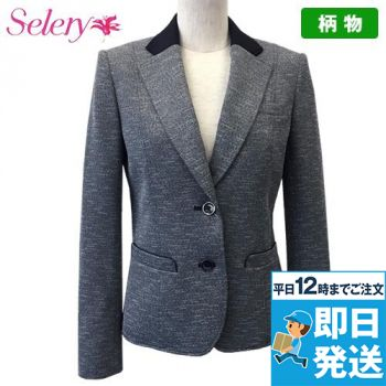 S-24701 24709 SELERY(セロリー) [通年]モードなツイード風ニットジャケット 99-S24701