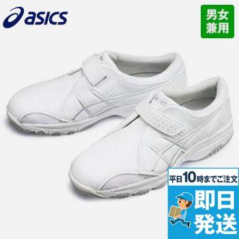 [在庫限り/返品交換不可]FMN300SE アシックス(asics) ナースウォーカー 靴(男女兼用)