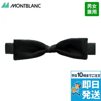 MC20 MONTBLANC 蝶タイ(男女兼用)