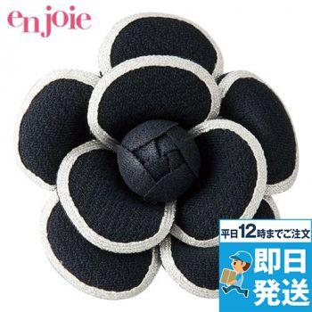 en joie(アンジョア) OP140 コサージュ