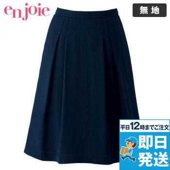 en joie(アンジョア) 56157 シワになりにくくキレイなドレープ感が特徴のフレアースカート 無地 93-56157
