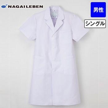 EP112 ナガイレーベン(nagaileben) エミット 男子シングル診察衣半袖