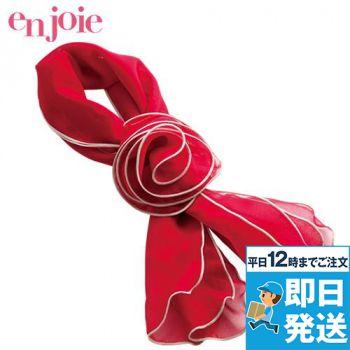 en joie(アンジョア) OP153 大きな花びらのような赤いスカーフ