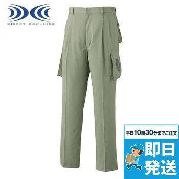KU90730 空調服 綿・ポリ混紡空調