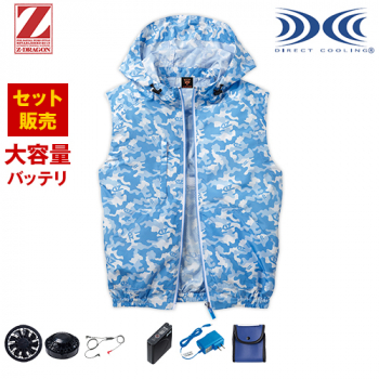 自重堂Z-DRAGON 74190SET [春夏用]空調服セット ベスト(フード付)