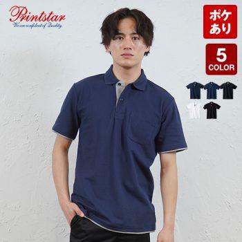 ベーシックレイヤードポロシャツ(5.8オンス)
