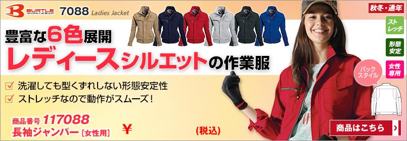 117088 作業服 レディースジャケット