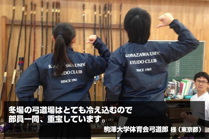 駒澤大学体育会弓道部 様からの声の写真