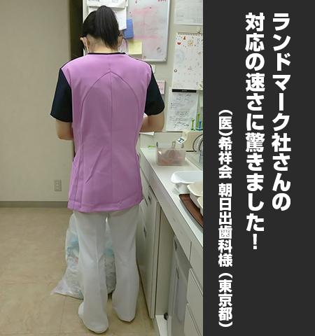 (医)希祥会 朝日出歯科医院 様からの声の写真