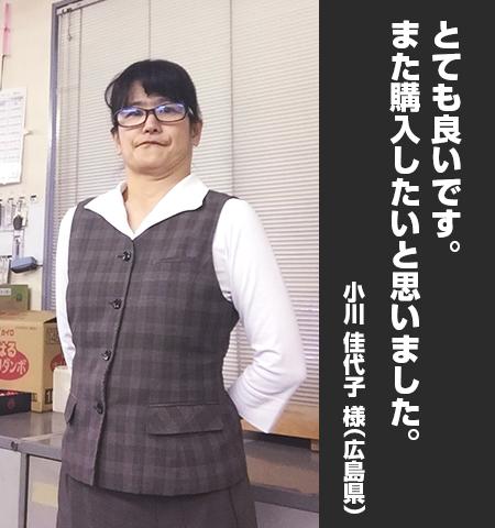 小川 佳代子 様からの声の写真