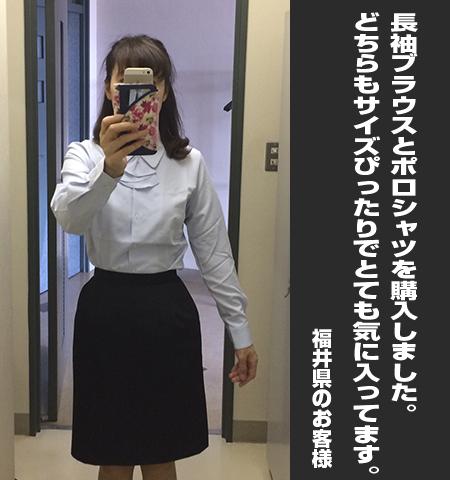 福井県のお客 様からの声の写真