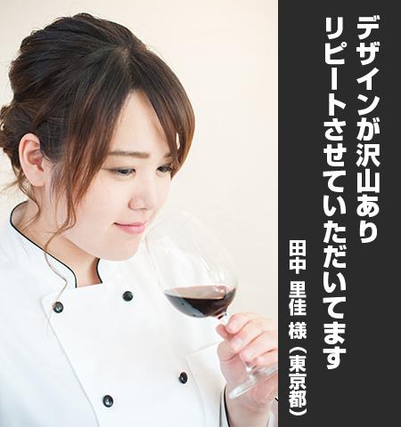田中 里佳 様からの声の写真