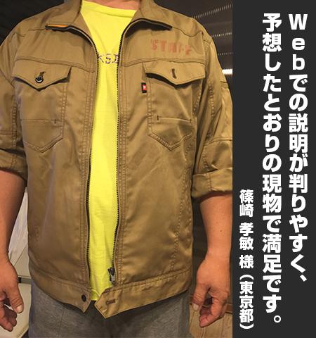 篠崎 孝敏 様からの声の写真