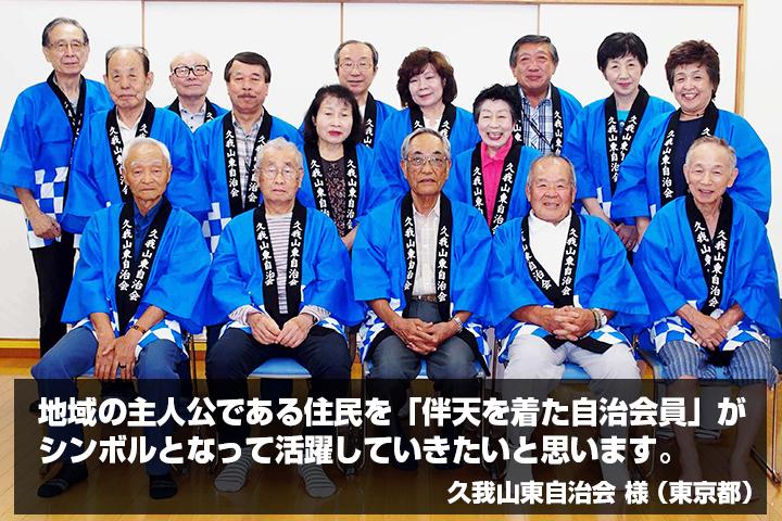 久我山東自治会 様からの声の写真