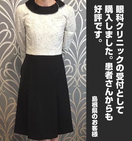 島根県のお客 様からの声の写真