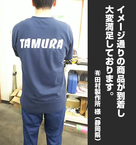 (有)田村製作所 様からの声の写真