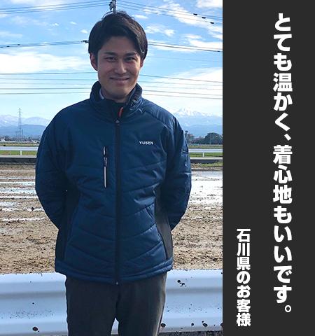 石川県 様からの声の写真