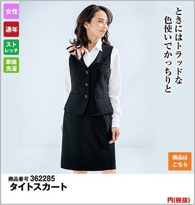 3c30a807a11de 可愛い事務服スカートの通販 オフィスの事務服ピーチ