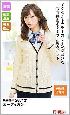 KK7121 BONMAX/アミーザ ケーブル編みカーディガン