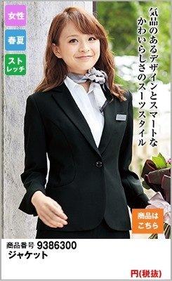 スマートでかわいらしいスーツスタイルのジャケット・アンジョア86300