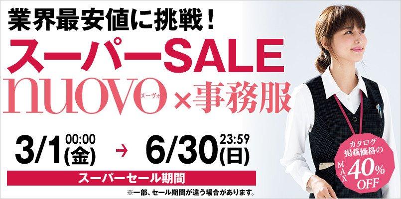 事務服のスーパーセール nuovo(ヌーヴォ)