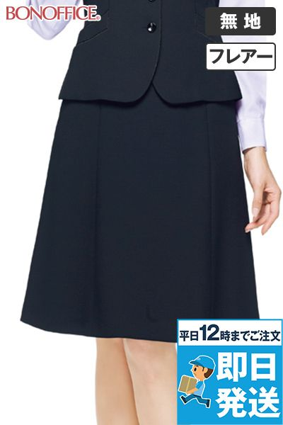 AS2281 BONMAX/インプレス フレアースカート 無地
