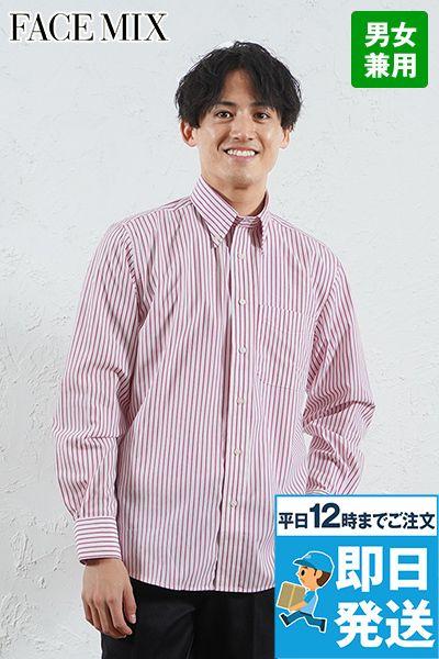 FB4508U FACEMIX ストライプシャツ/長袖(男女兼用)ボタンダウン