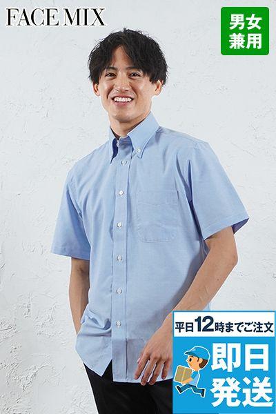 FB4511U FACEMIX オックスシャツ/半袖(男女兼用)無地ボタンダウン