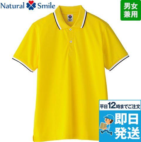 TB4500U ナチュラルスマイル ドライポロシャツ(男女兼用)