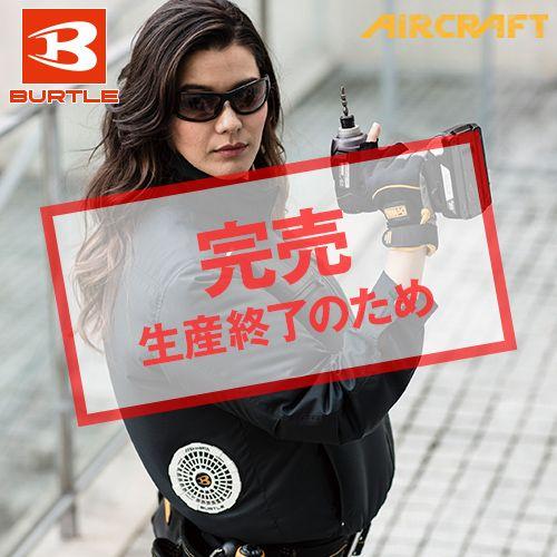 AC1121SET バートル エアークラフト ハーネス対応 長袖ブルゾン(男女兼用) ポリ100%
