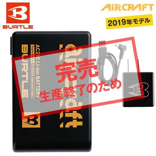 AC210 バートル エアークラフト[空調服]リチウムイオンバッテリー(10ボルト)