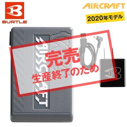 AC230-36 バートル エアークラフト[空調服] リチウムイオンバッテリー(12ボルト)