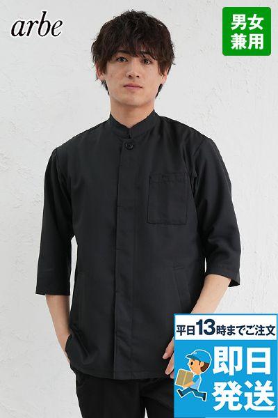 7749 チトセ(アルベ) 五分袖/コックシャツ(男女兼用)