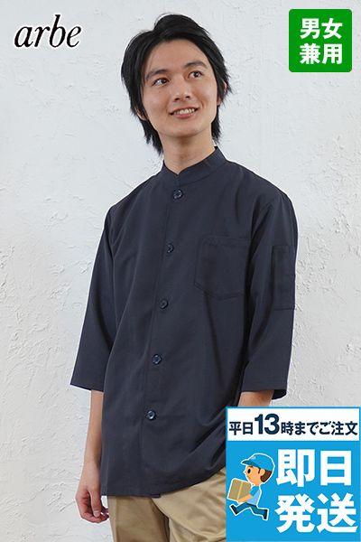 7756 チトセ(アルベ) シングルコックシャツ/五分袖(男女兼用)