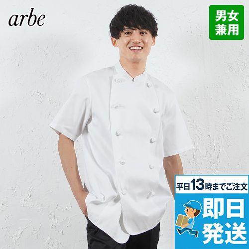 CA-115 チトセ(アルベ) 半袖/コックコート(男女兼用)