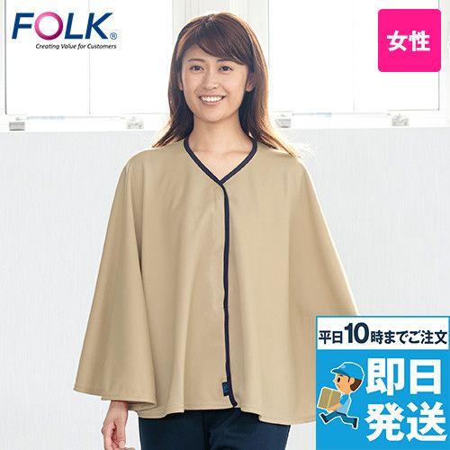 7010SK FOLK(フォーク) ポンチョ(女性用)