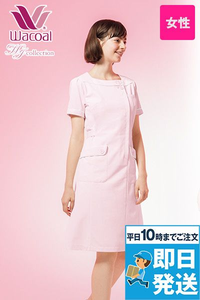 HI108 ワコール ナースワンピース(女性用)