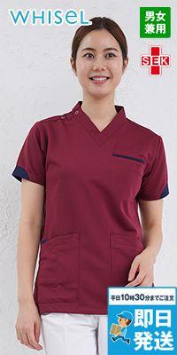 自重堂WHISEL WH11985 スクラブ(男女兼用)袖口配色