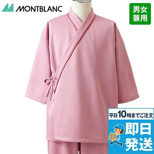 79-501 503 505 507 509 MONTBLANC 検診衣 上衣(男女兼用)KCB