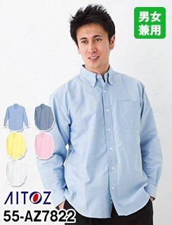 ノーアイロンで着用できるイージーケアの長袖シャツ