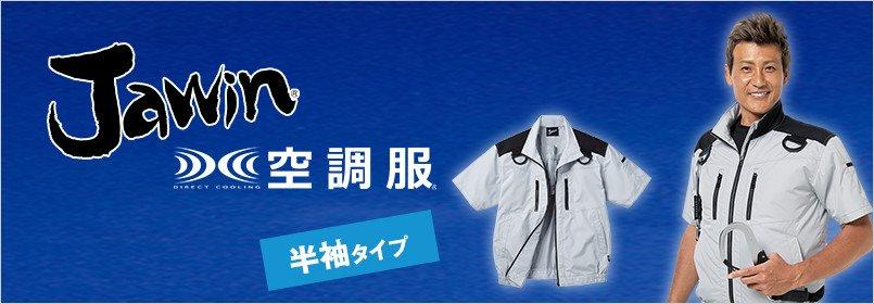 自重堂Jawin(ジャウィン)空調服 半袖
